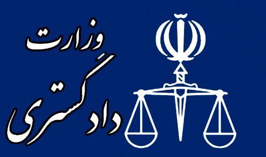 اختیارات وزارت دادگستری باید به آن بازگردانده شود اختیارات وزارت دادگستری باید به آن بازگردانده شود اختیارات وزارت دادگستری باید به آن بازگردانده شود 131022