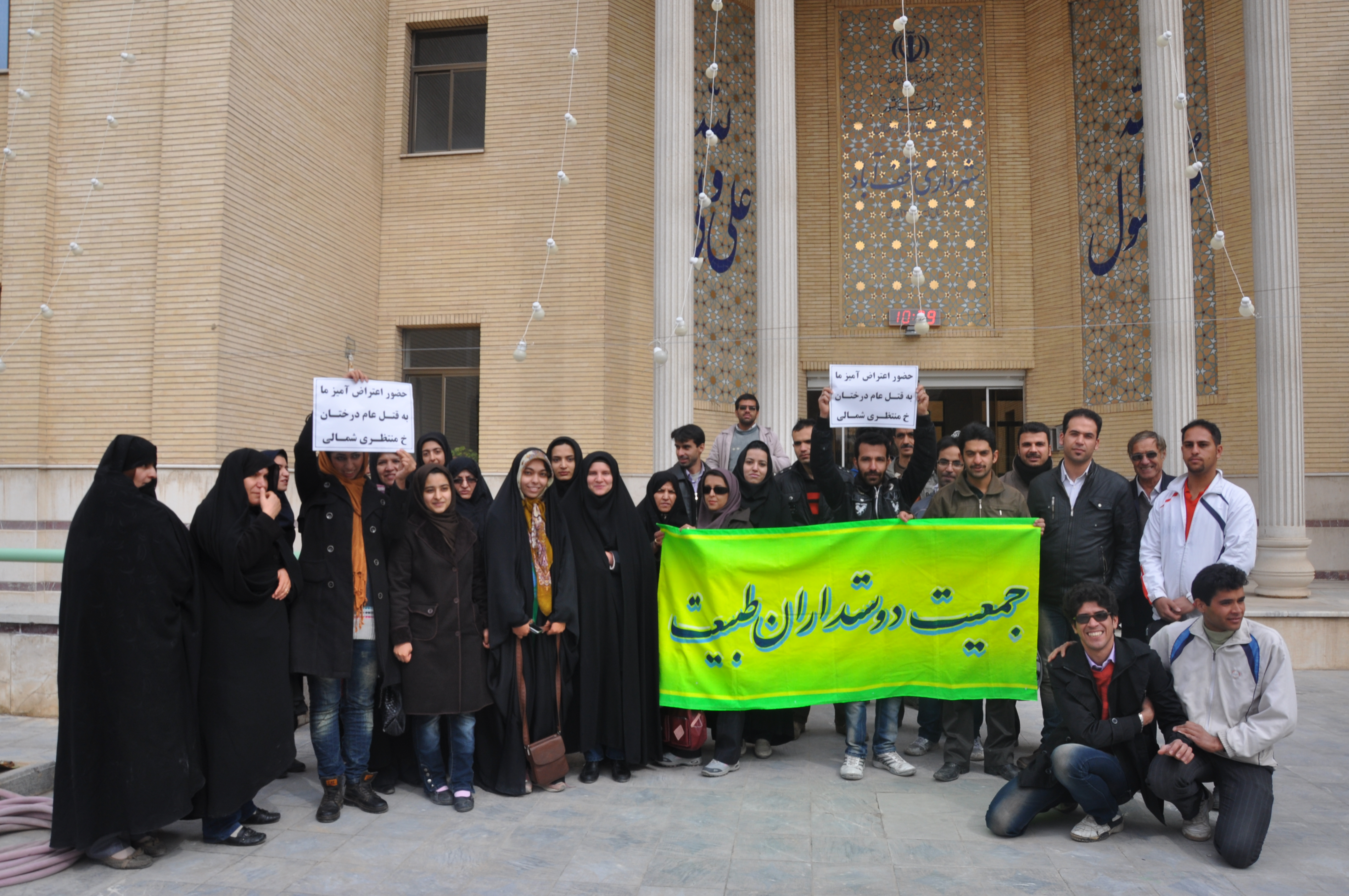 شهرداری با دوستداران محیط زیست نجف آباد به منظور حفظ میراث طبیعی توافق کردند