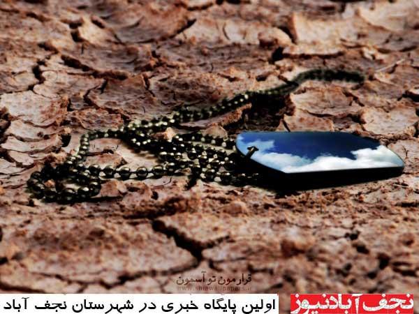 نامگذاری روز پنجم اسفند به نام شهید و شهادت در نجف آباد بررسی می شود