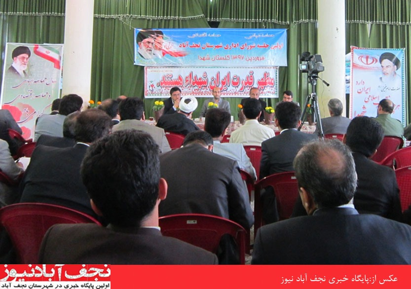 مسئولان نجف آباد اولین جلسه شورای اداری سال نود و دو را ناشتا آغاز کردند