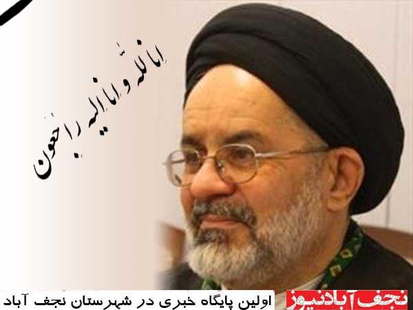 درگذشت رئیس نجف آبادی اداره تبلیغات اسلامی دستجرد