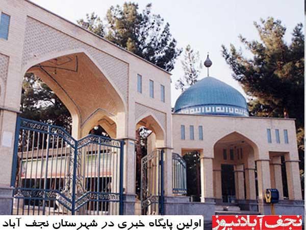 علما و بزرگان شهرستان نجف آباد