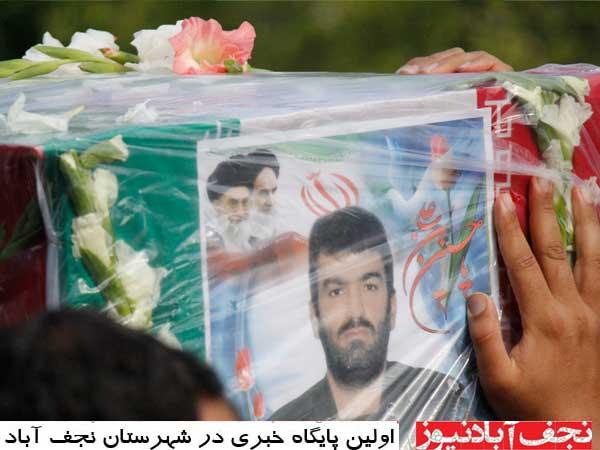 نجف آباد پیکر شهید مبارزه با استکبار خود را تشییع کرد