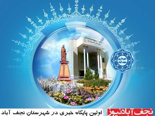 اسم و رسم دار شدن ۱۵۰ کوچه منطقه دو شهرداری نجف آباد