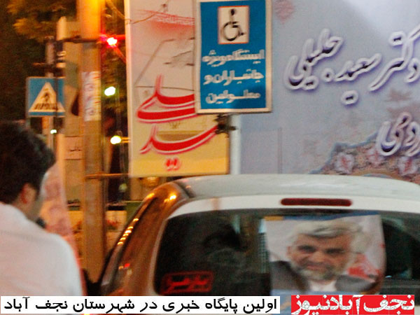 گزارش تصویری از انتخابات در نجف آباد ۲