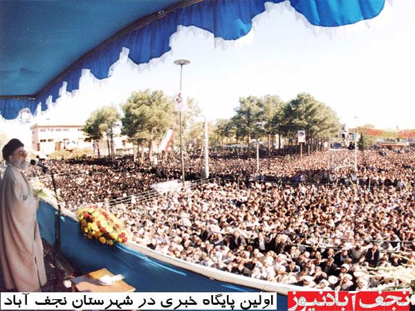 تصاویر دیدار مقام معظم رهبری با مردم نجف آباد ۱۳۸۰