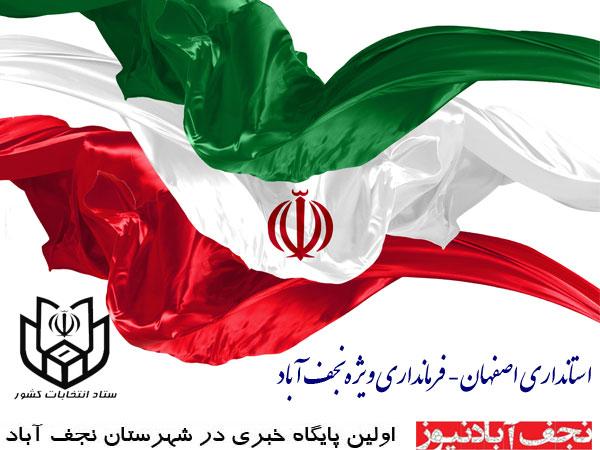 نتیجه قطعی انتخابات شورای شهر نجف آباد+ آرای تمام نامزدها