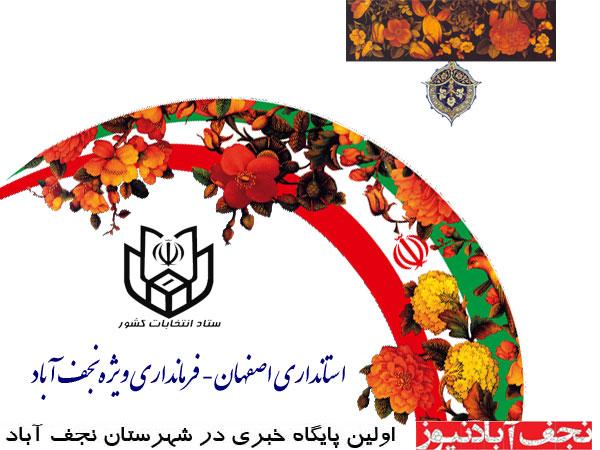 اولین نتایج انتخابات در حوزه نجف آباد/خبر تکمیل می شود+ تصاویر شمارش