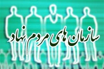 اولین نشست هماهنگی  سازمان های مردم نهاد  در نجف آباد