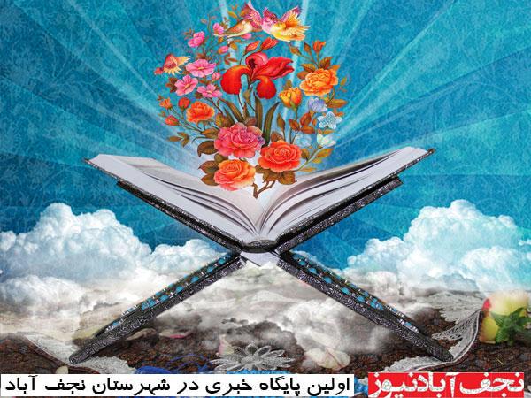 تلاوت ۳۰ جزء قرآن مجید