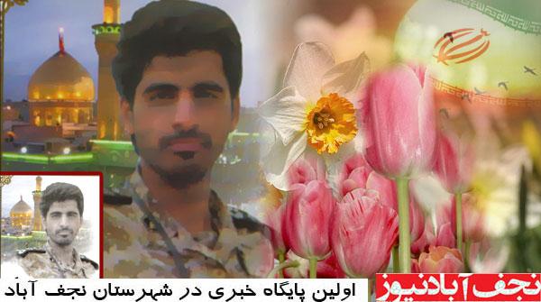 شهادت دومین نیروی لشگر زرهی ۸ نجف آباد در ماه های اخیر