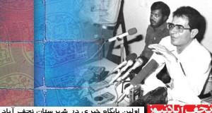 شهید دکتر سیدحسن آیت