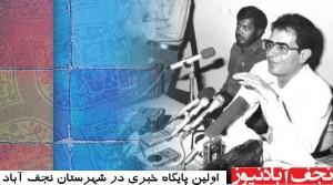 شهید دکتر سیدحسن آیت  نمایندگان شهید نجف آباد خود را محدود به جغرافیایی خاص نکردند ayat1 300x167