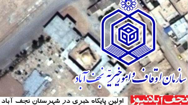 مخروبه شدن ساختمان امامزاده ساره مریم جوزدان نجفآباد