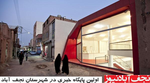 سه معمار جوان نجف آبادی برنده جایزه جهانی WAF