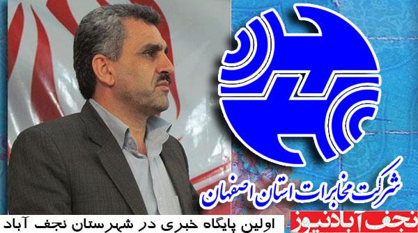 معارفه رئیس جدید مخابرات شهرستان نجف آباد