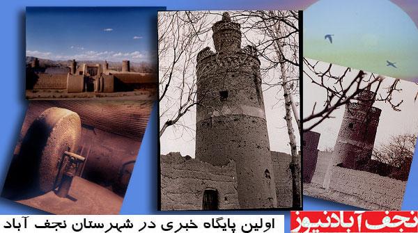 معرفی نجف آباد در یک کلیپ تصویری