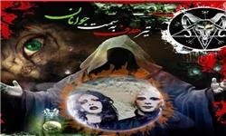 نگاهی به جریان شیطان پرستی در ایران
