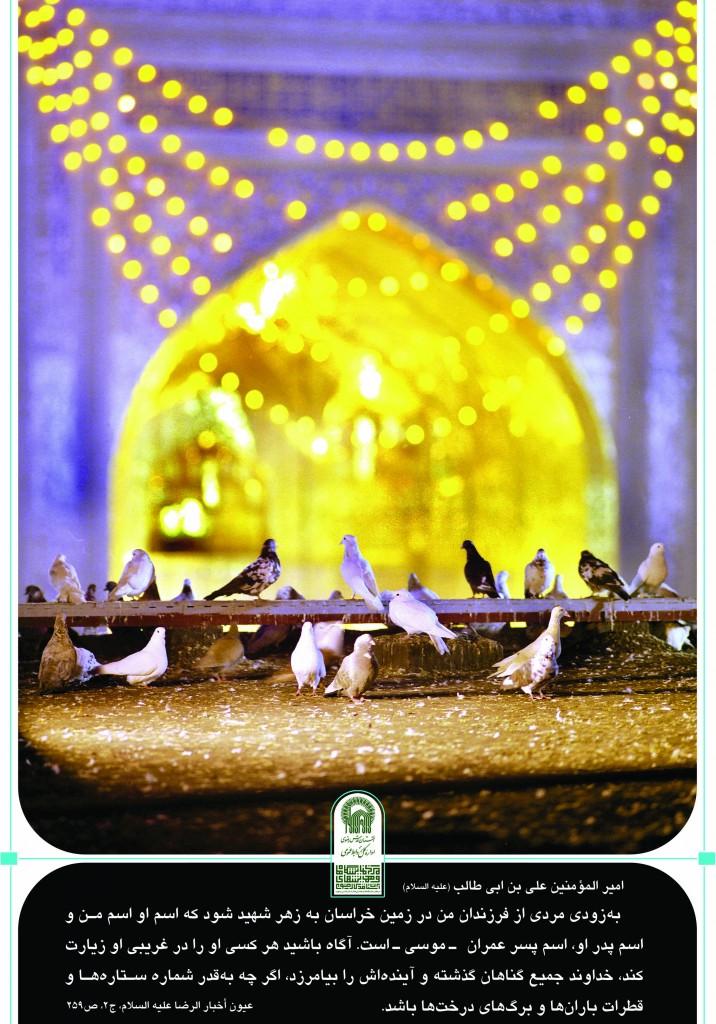 پوستر امام رضا (ع) دانلود دانلود رایگان پوستر زیارت امام رضا (ع) + تصاویر 23574637 716x1024