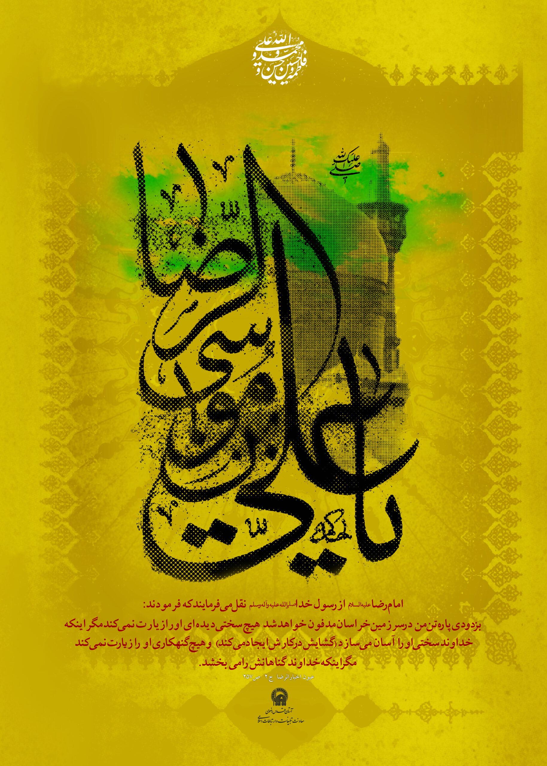 پوستر امام رضا (ع) دانلود دانلود رایگان پوستر زیارت امام رضا (ع) + تصاویر 381 scaled