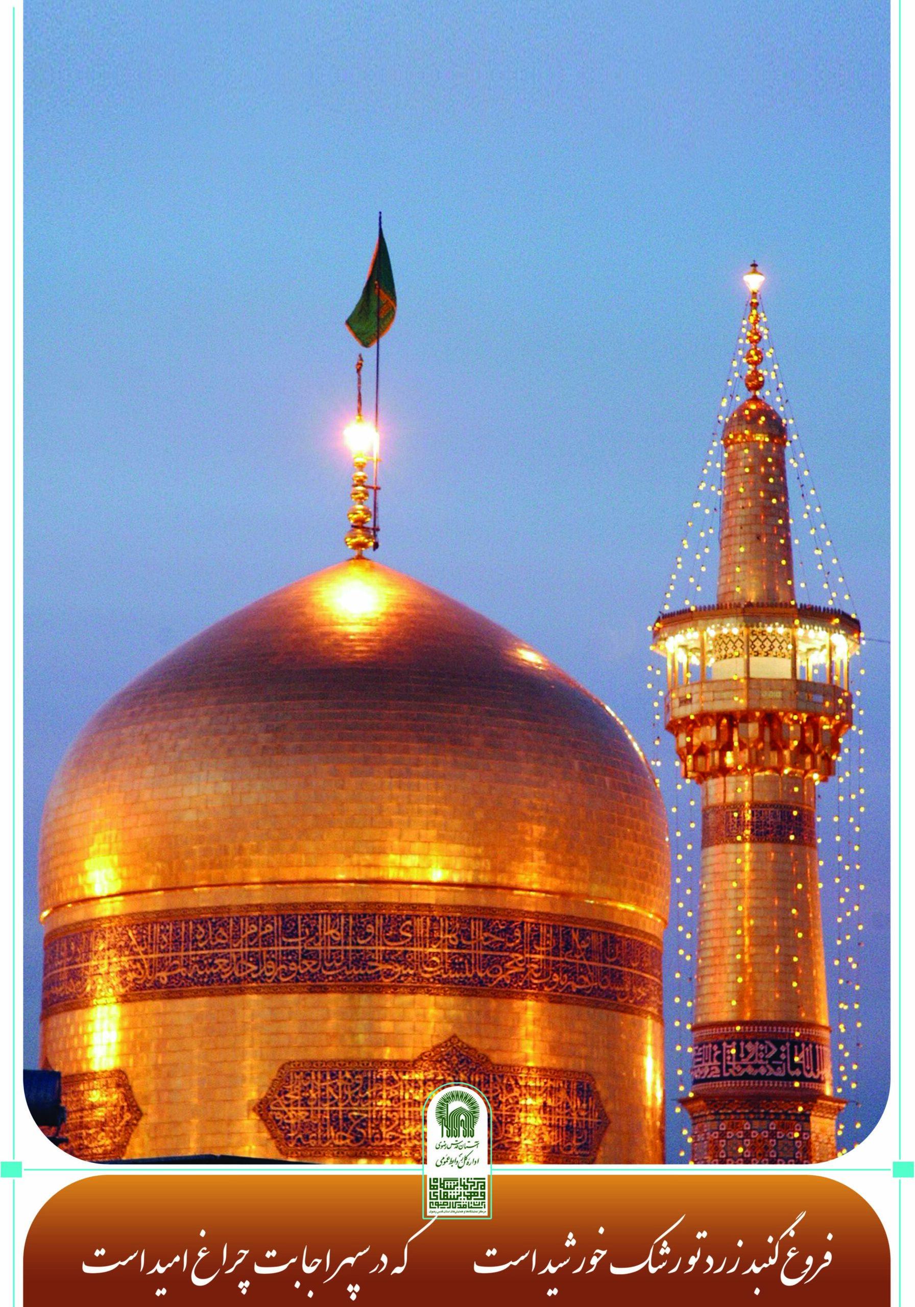 پوستر امام رضا (ع) دانلود دانلود رایگان پوستر زیارت امام رضا (ع) + تصاویر 9997 scaled