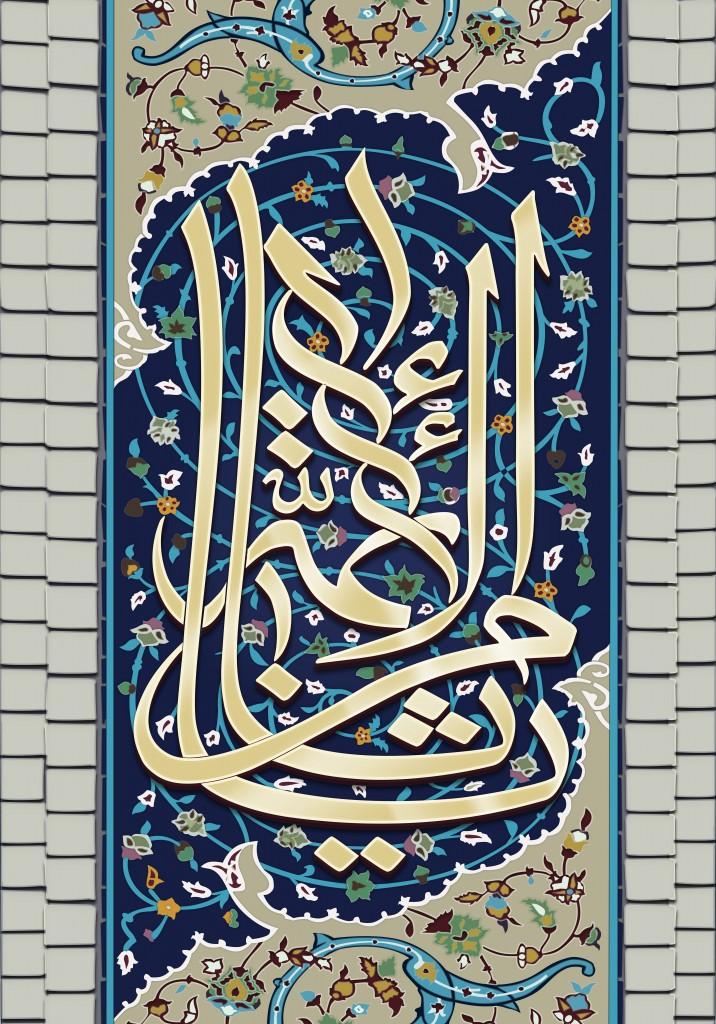 پوستر امام رضا (ع) دانلود دانلود رایگان پوستر زیارت امام رضا (ع) + تصاویر imam Reda1 716x1024