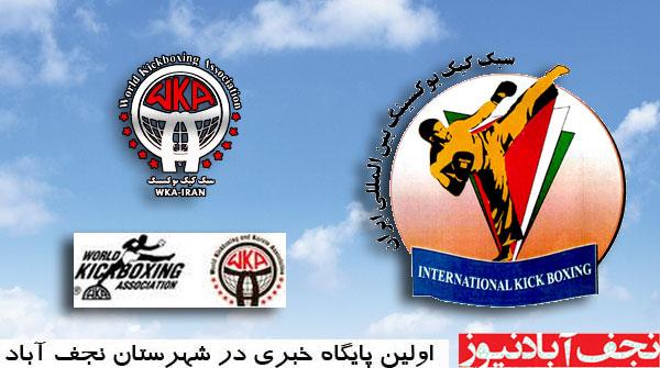 رقابتهای کیک بوکسینگ کاپ آزاد استان در نجفآباد