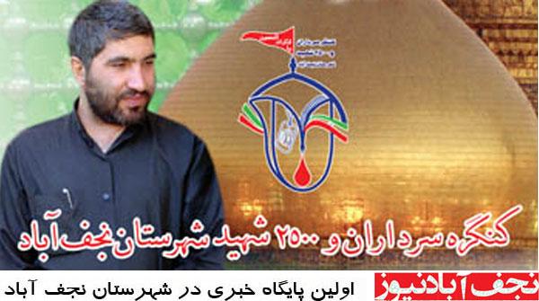 گزارش ویدئویی از کنگره شهدای نجف آباد