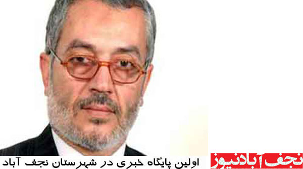 حمید سعادت گزینه ای برای استانداری اصفهان
