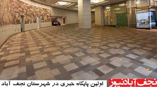 بازار عراق نجاتبخش موزائیک نجفآباد