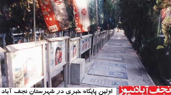 تشییع پیکر مادر ۲ شهید در نجف آباد