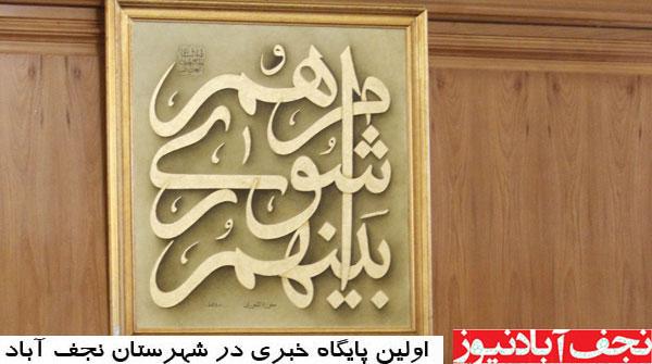 تحلیف ۷۰ نفر از اعضای شورای اسلامی شهرستان نجف آباد