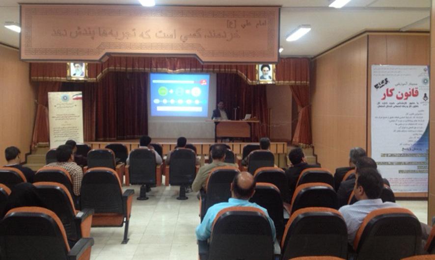 برگزاری اولین سمینار آموزشی شرکت حمایت از صنعت نجف آباد وتیران و کرون