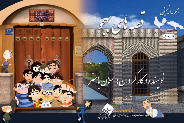 اولین فیلم سینمائی انیمیشن نجف آباد