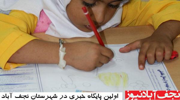 چهارمین دوره جشنواره نقاشی های کودکانه در نجف آباد