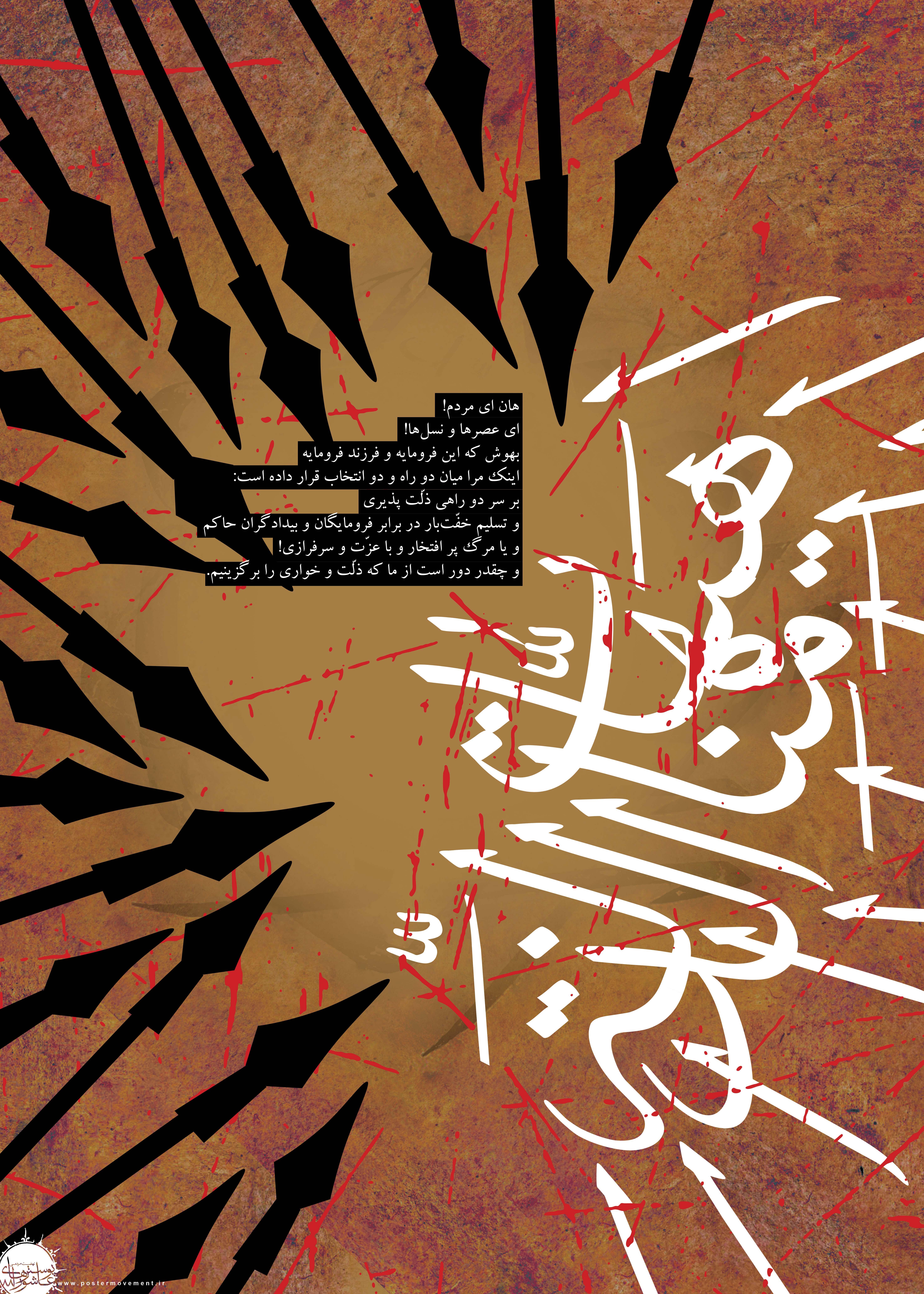 از غدیر تا عاشورا (دانلود پوستر و بنر محرم با کیفیت بالا)۵ najafabadnews