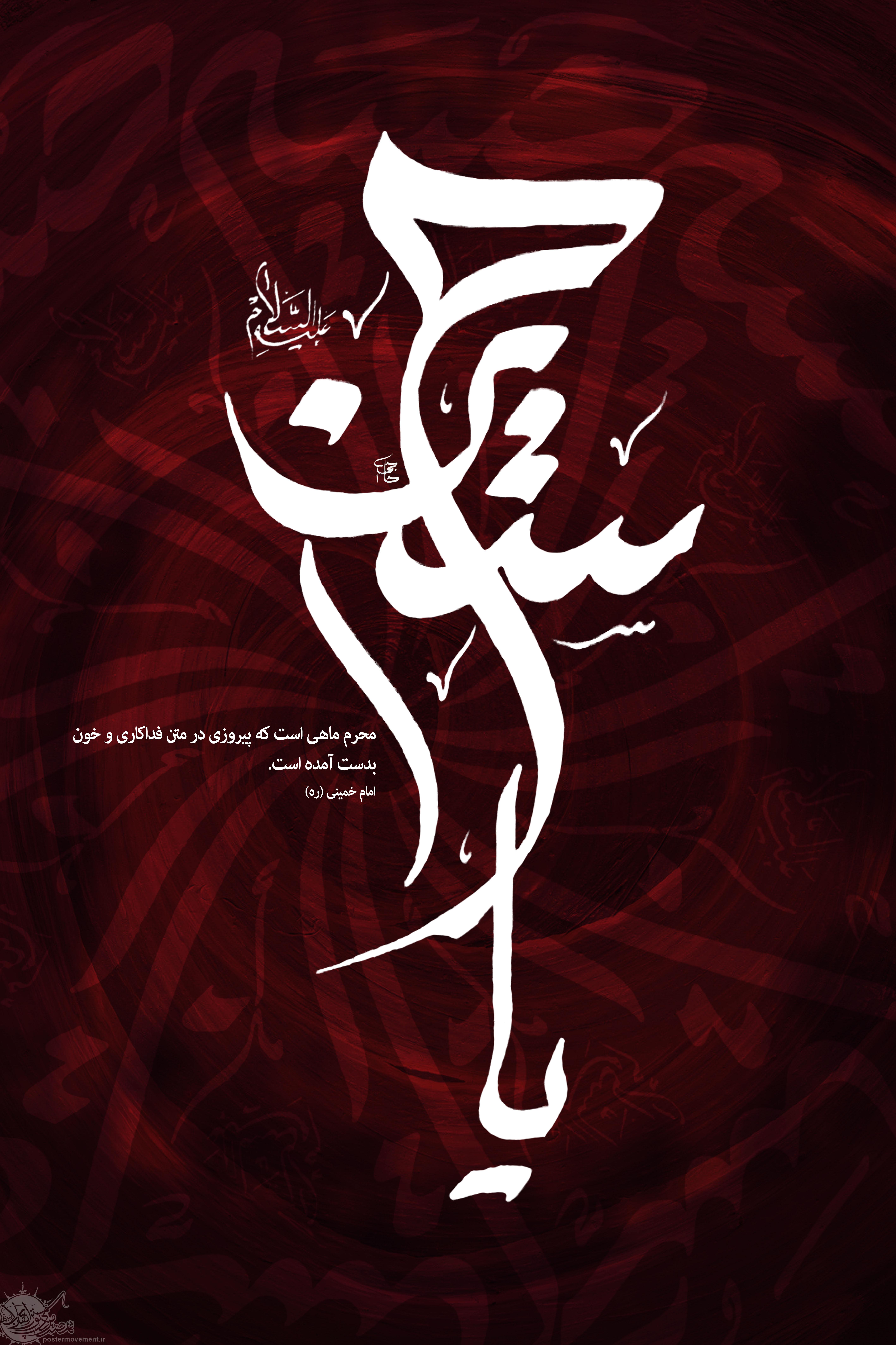 از غدیر تا عاشورا (دانلود پوستر و بنر محرم با کیفیت بالا)۳ najafabadnews