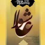 دانلود دانلود رایگان پوستر و بنر محرم با کیفیت بالا  (سری۸) najafabadnews