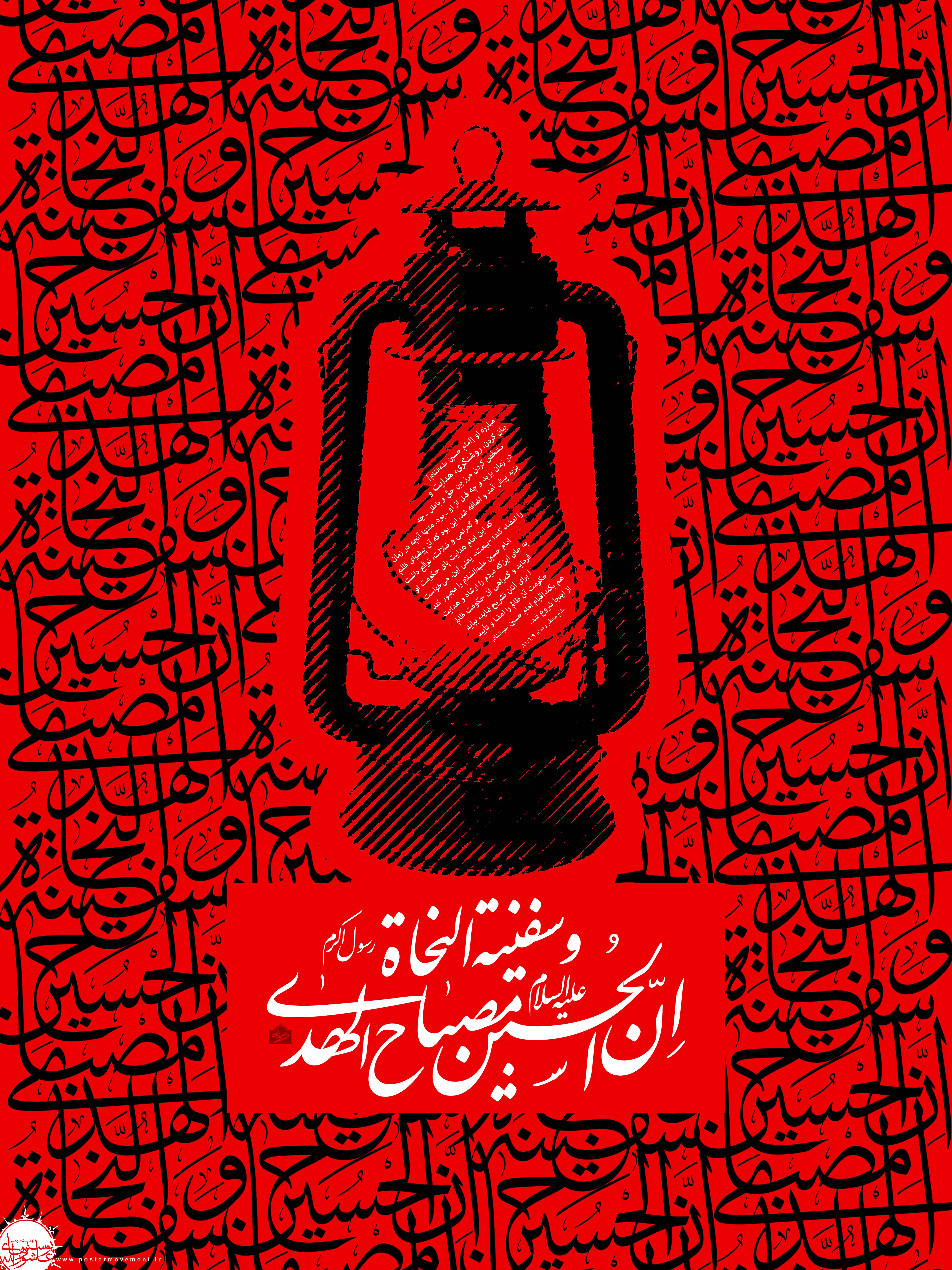از غدیر تا عاشورا (دانلود پوستر و بنر محرم با کیفیت بالا)۲ najafabadnews