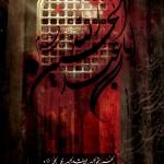 دانلود دانلود رایگان پوستر و بنر محرم با کیفیت بالا (سری۱۰) najafabadnews