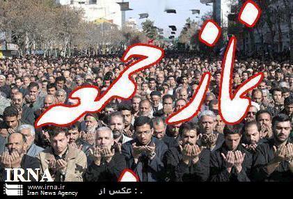 امام جمعه موقت نجف آباد: نباید به حرف و عمل آمریکا دلخوش و امیدوار بود