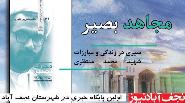 مجاهد بصیر(سیری در زندگی و مبارزات شهید محمد منتظری) منتشر شد
