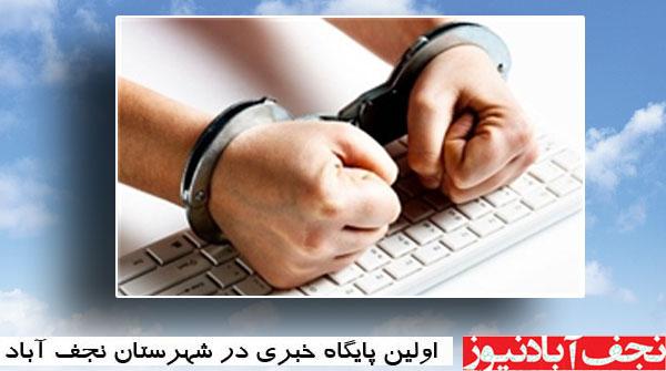 جرایم رایانهای منافی عفت و راهکارهای پیشگیری از آن