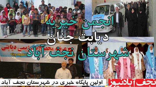 گزارش های ویدئویی – مدرسه دیابت جنان نجف آباد
