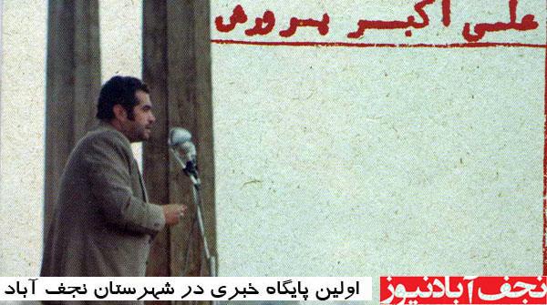 گزارش تصویری از استاد سید علی اکبر پرورش