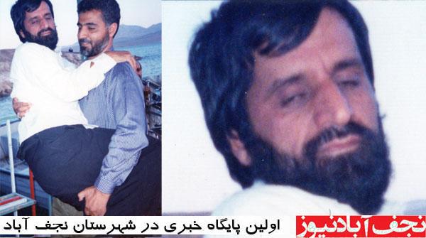یار صمیمی مشهورترین ژنرال سپاه در نجف آباد شهید شد