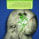 دانلود پوستر با کیفیت بالا- نمایشگاه 9 دی (2) دانلود پوستر با کیفیت بالا- نمایشگاه 9 دی (2) forghannajafabadnews 31 150x150