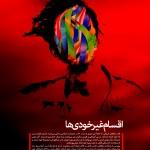 دانلود پوستر با کیفیت بالا- نمایشگاه 9 دی (2) دانلود پوستر با کیفیت بالا- نمایشگاه 9 دی (2) forghannajafabadnews 36 150x150