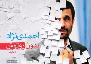 احمدینژاد بدون روتوش احمدینژاد بدون روتوش احمدینژاد بدون روتوش jeld 350x2471