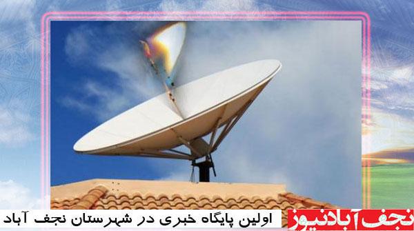 گزارش ۲۰:۳۰ از خطرات ماهواره گزارش 20:30 از خطرات ماهواره گزارش 20:30 از خطرات ماهواره mahvare
